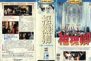 枢機卿 VHSネットレンタル ビデオ博物館 廃盤ビデオ専門店 株式会社Kプラス