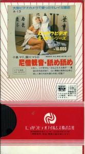小島マリ・霧川マリの尼僧観音・舐め舐め VHSネットレンタル ビデオ博物館 廃盤ビデオ専門店 株式会社Kプラス