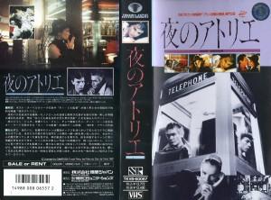 夜のアトリエ VHSネットレンタル ビデオ博物館 廃盤ビデオ専門店 株式会社Kプラス
