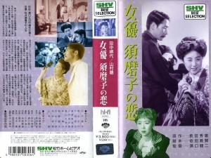 女優須磨子の恋 VHSネットレンタル ビデオ博物館 VHS専門店 株式会社Kプラス