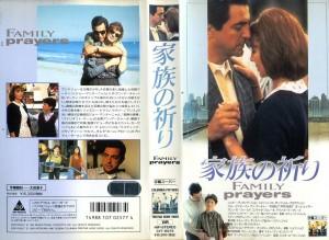 家族の祈り VHSネットレンタル ビデオ博物館 VHS専門店 株式会社Kプラス