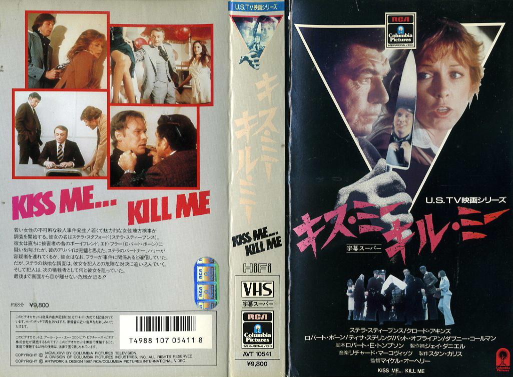 キス・ミー、キル・ミー VHSネットレンタル ビデオ博物館 廃盤ビデオ専門店 株式会社Kプラス
