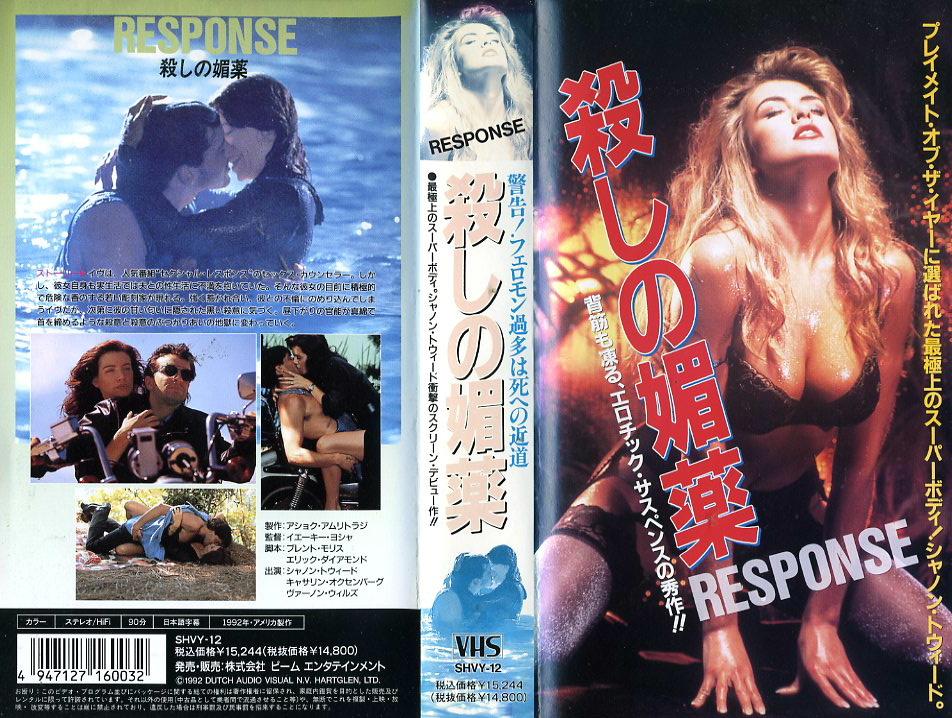 殺しの媚薬 VHSネットレンタル ビデオ博物館 廃盤ビデオ専門店 株式会社Kプラス