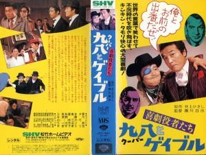 喜劇役者たち 九八とゲイブル VHSネットレンタル ビデオ博物館 廃盤ビデオ専門店 株式会社Kプラス