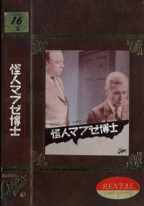 怪人マブゼ博士 Scotland Yard jagt Dr. Mabuse VHSネットレンタル ビデオ博物館 廃盤ビデオ専門店 株式会社Kプラス