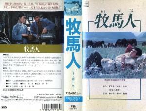 牧馬人 VHSネットレンタル ビデオ博物館 廃盤ビデオ専門店 株式会社Kプラス