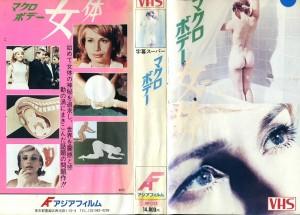 マクロボデー 女体 VHSネットレンタル ビデオ博物館 廃盤ビデオ専門店 株式会社Kプラス