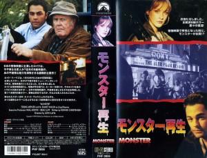 モンスター再生 VHSネットレンタル ビデオ博物館 廃盤ビデオ専門店 株式会社Kプラス