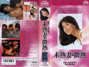 未熟妻・微熱 VHSネットレンタル ビデオ博物館 VHS専門店 株式会社Kプラス