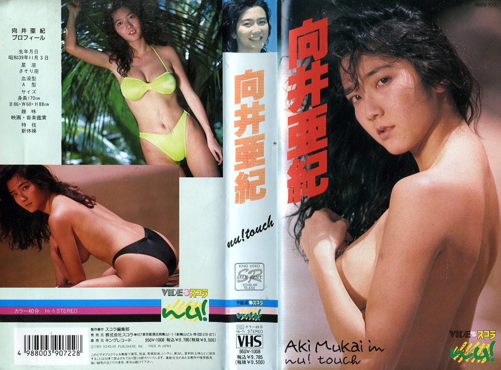 向井亜紀 nu!Touch スコラ VHSネットレンタル ビデオ博物館 廃盤ビデオ専門店 株式会社Kプラス