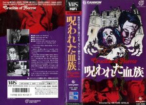 呪われた血族 VHSネットレンタル ビデオ博物館 VHS専門店 株式会社Kプラス