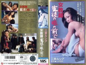 女教師 生徒の眼の前で VHSネットレンタル ビデオ博物館 廃盤ビデオ専門店 株式会社Kプラス