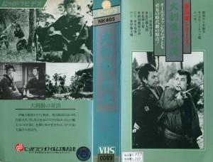 大利根の対決 VHSネットレンタル ビデオ博物館 VHS専門店 株式会社Kプラス
