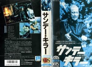 サンデー・キラー VHSネットレンタル ビデオ博物館 VHS専門店 株式会社Kプラス