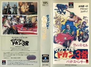 サンド・バギー/ドカンと3発 VHSネットレンタル ビデオ博物館 廃盤ビデオ専門店 株式会社Kプラス