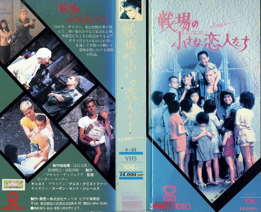 戦場の小さな恋人たち VHSネットレンタル ビデオ博物館 廃盤ビデオ専門店 株式会社Kプラス