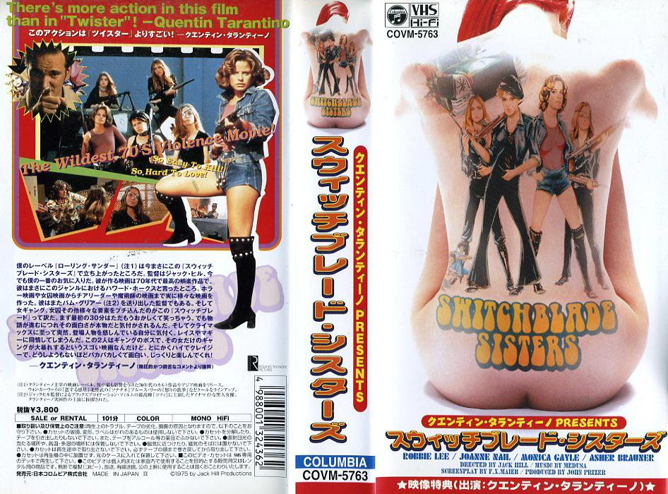 スウィッチブレイド・シスターズ VHSネットレンタル ビデオ博物館 廃盤ビデオ専門店 株式会社Kプラス