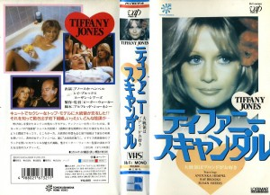 ティファニー・スキャンダル VHSネットレンタル ビデオ博物館 VHS専門店 株式会社Kプラス