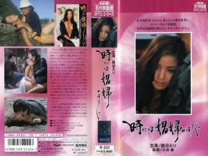 時には娼婦のように VHSネットレンタル ビデオ博物館 廃盤ビデオ専門店 株式会社Kプラス