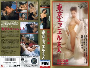 東京エマニエル夫人 VHSネットレンタル ビデオ博物館 廃盤ビデオ専門店 株式会社Kプラス