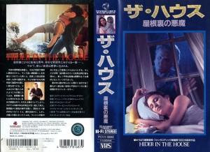 ザ・ハウス/屋根裏の悪魔 VHSネットレンタル ビデオ博物館 VHS専門店 株式会社Kプラス