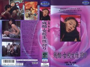 残酷・女高生(性)狩り VHSネットレンタル ビデオ博物館 廃盤ビデオ専門店 株式会社Kプラス