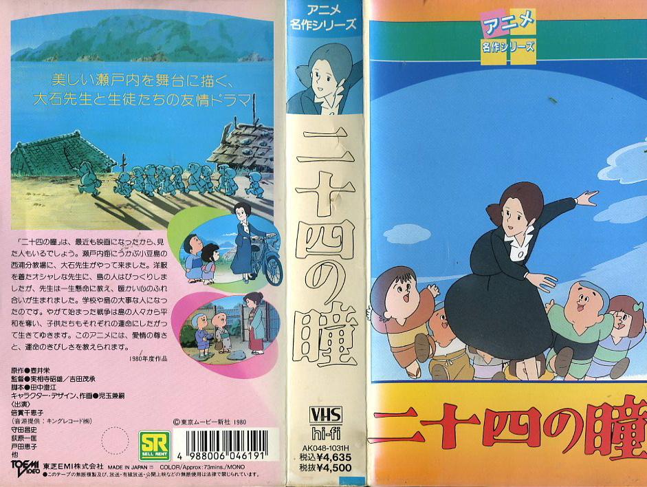 二十四の瞳 VHSネットレンタル ビデオ博物館 廃盤ビデオ専門店 株式会社Kプラス