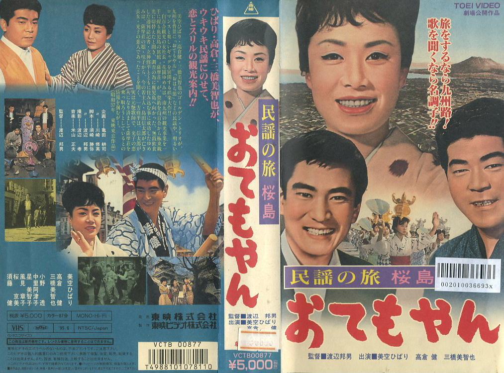 民謡の旅・桜島 おてもやん VHSネットレンタル ビデオ博物館 廃盤ビデオ専門店 株式会社Kプラス