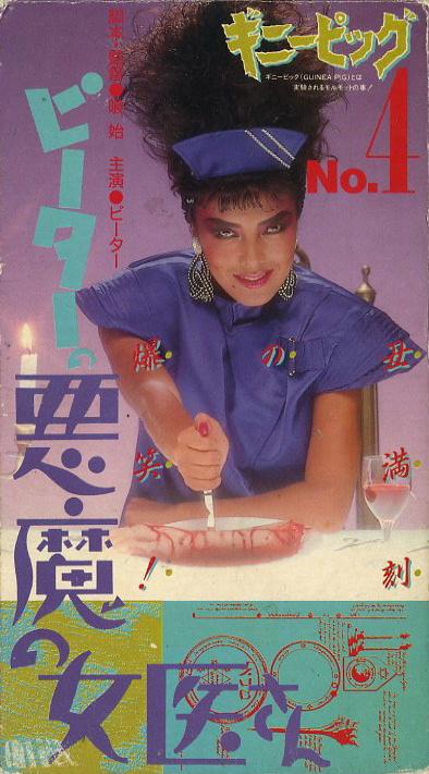 ギニーピッグ 悪魔の女医さん VHSネットレンタル ビデオ博物館 廃盤ビデオ専門店 株式会社Kプラス