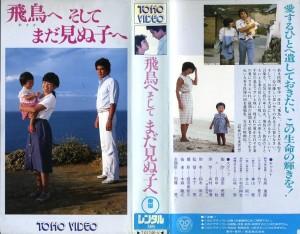 飛鳥へそしてまだ見ぬ子へ VHSネットレンタル ビデオ博物館 廃盤ビデオ専門店 株式会社Kプラス