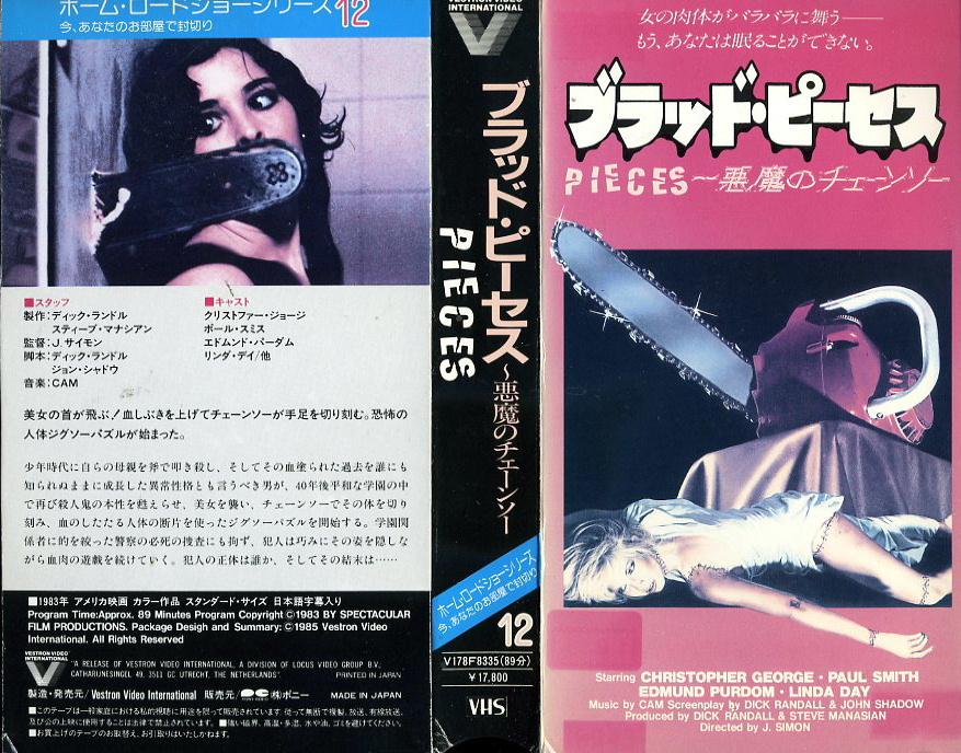 ブラッド・ピーセス/悪魔のチェーンソー VHSネットレンタル ビデオ博物館 廃盤ビデオ専門店 株式会社Kプラス