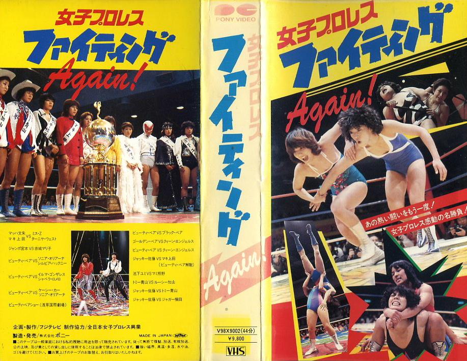 女子プロレス ファイティングAGAIN!! VHSネットレンタル ビデオ博物館 廃盤ビデオ専門店 株式会社Kプラス
