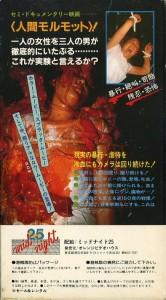 Guinea Pig ギニーピッグ 悪魔の実験 VHSネットレンタル ビデオ博物館 廃盤ビデオ専門店 株式会社Kプラス