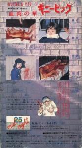 ギニーピッグ2 血肉の華 VHSネットレンタル ビデオ博物館 廃盤ビデオ専門店 株式会社Kプラス