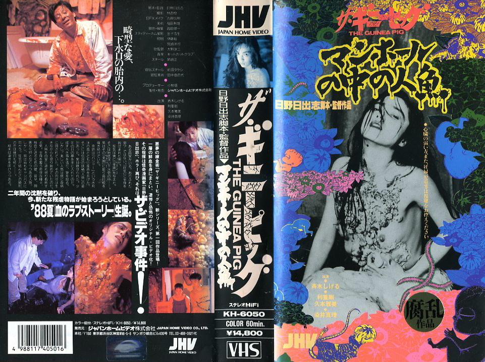 ザ・ギニーピッグ マンホールの中の人魚 VHSネットレンタル ビデオ博物館 廃盤ビデオ専門店 株式会社Kプラス