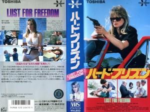 ハード・プリズン VHSネットレンタル ビデオ博物館 廃盤ビデオ専門店 株式会社Kプラス
