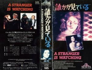 誰かが見ている VHSネットレンタル ビデオ博物館 廃盤ビデオ専門店 株式会社Kプラス