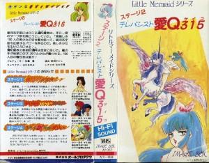 リトルマーメイドシリーズ ステージ2 テレパシスト 愛Q315 サイコ VHSネットレンタル ビデオ博物館 廃盤ビデオ専門店 株式会社Kプラス