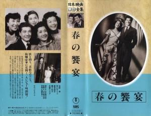 春の饗宴 VHSネットレンタル ビデオ博物館 廃盤ビデオ専門店 株式会社Kプラス