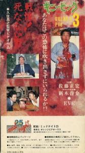 ギニーピッグ 戦慄!死なない男 VHSネットレンタル ビデオ博物館 廃盤ビデオ専門店 株式会社Kプラス