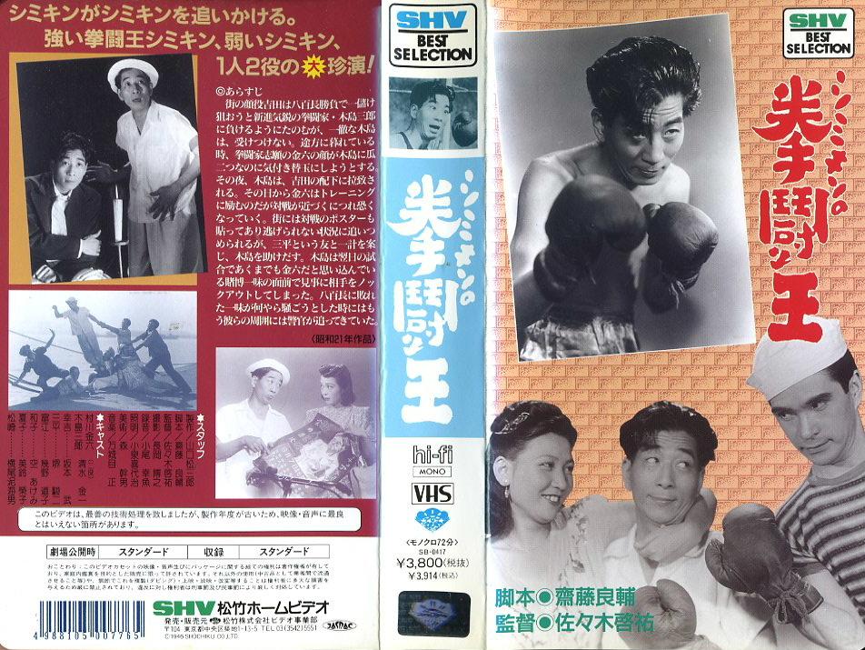 シミキンの拳闘王 VHSネットレンタル ビデオ博物館 廃盤ビデオ専門店 株式会社Kプラス