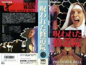 呪われた修道院 VHSネットレンタル ビデオ博物館 廃盤ビデオ専門店 株式会社Kプラス
