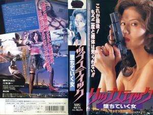 リップスティック 墜ちていく女 VHSネットレンタル ビデオ博物館 廃盤ビデオ専門店 株式会社Kプラス