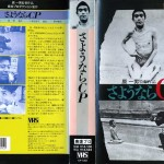 さようならCP VHSネットレンタル ビデオ博物館 廃盤ビデオ専門店 株式会社Kプラス