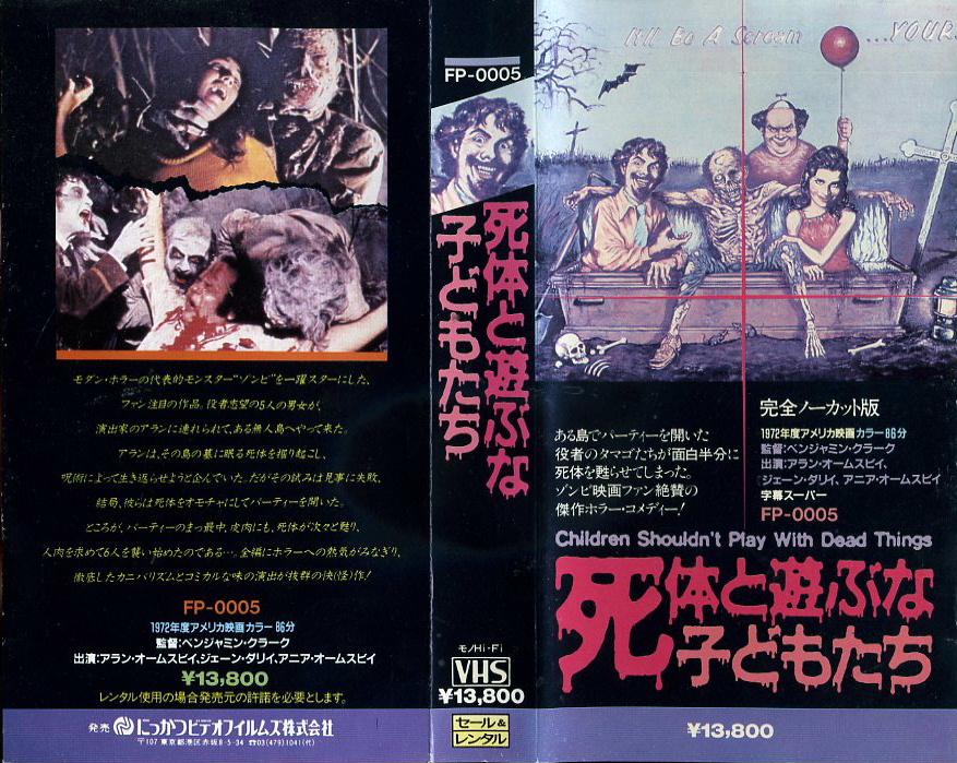 死体と遊ぶな子供たち VHSネットレンタル ビデオ博物館 廃盤ビデオ専門店 株式会社Kプラス