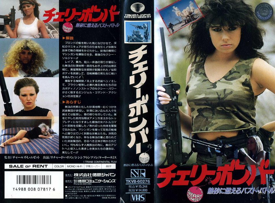 チェリーボンバー/熱砂に燃えるバスト・バトル VHSネットレンタル ビデオ博物館 廃盤ビデオ専門店 株式会社Kプラス