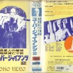 鋼鉄の巨人 スーパージャイアンツ 怪星人の魔城 地球滅亡寸前 VHSネットレンタル ビデオ博物館 廃盤ビデオ専門店 株式会社Kプラス