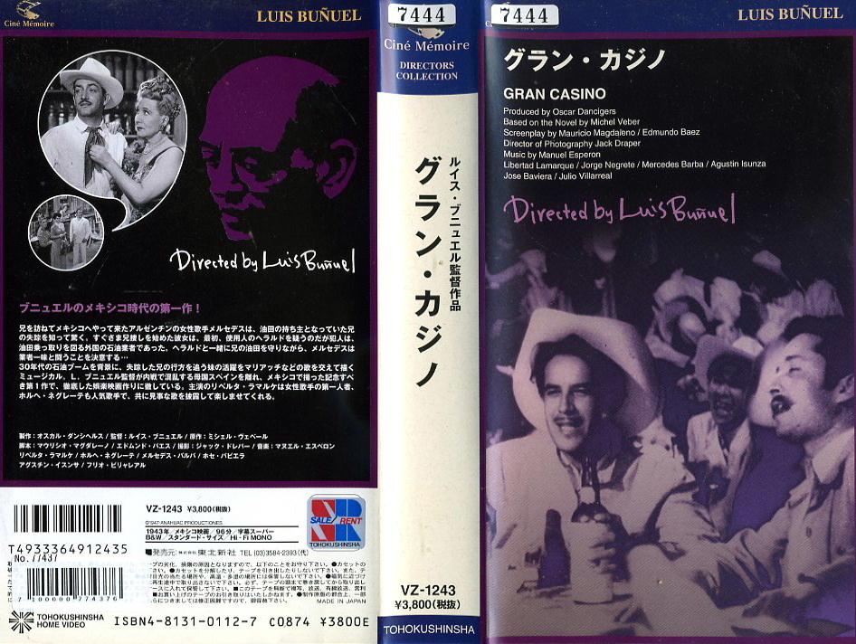 グラン・カジノ VHSネットレンタル ビデオ博物館 廃盤ビデオ専門店 株式会社Kプラス