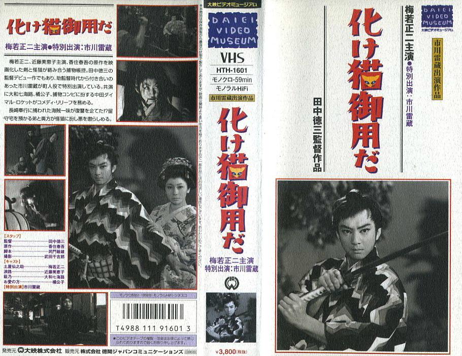 化け猫御用だ VHSネットレンタル ビデオ博物館 廃盤ビデオ専門店 株式会社Kプラス