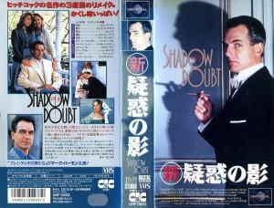 新・疑惑の影 VHSネットレンタル ビデオ博物館 廃盤ビデオ専門店 株式会社Kプラス